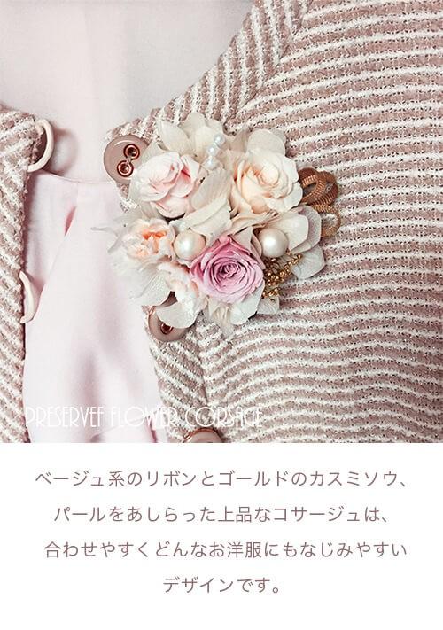 春のプリザのコサージュ入学式・卒業式・結婚式♪(ナチュラルピンク) lpm0067 商品イメージ1