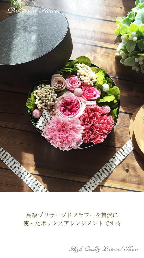 花束に愛を込めてフラワーBOXの贈り物♪ lpm0077 商品イメージ0