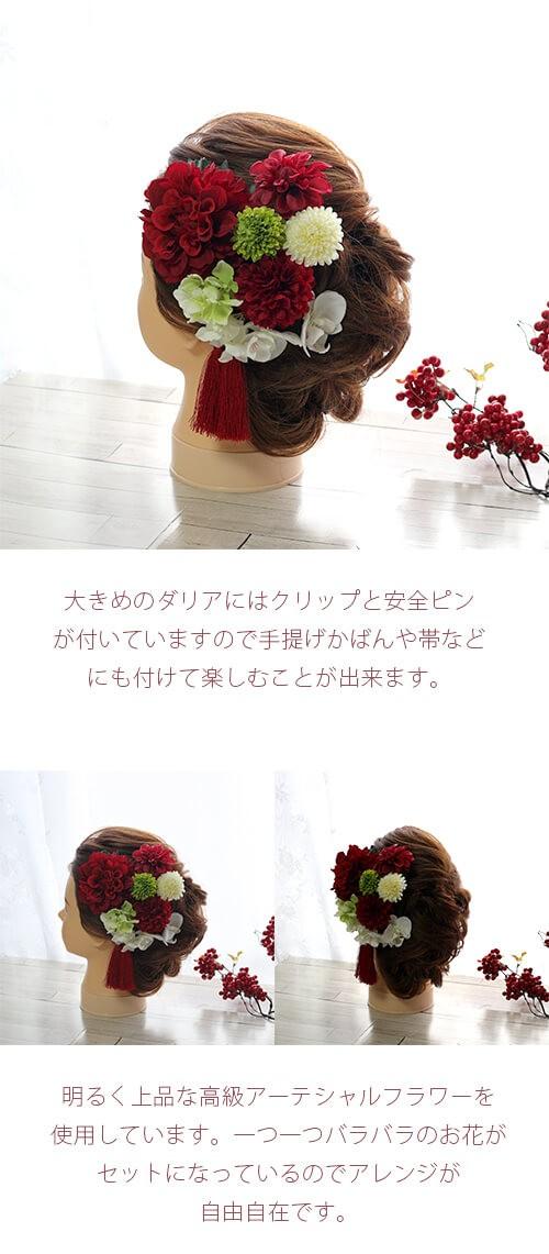 和スタイル赤いダリアの髪飾り 正月 成人式 和装 浴衣  lpm0092 商品イメージ0