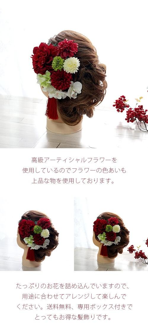 和スタイル赤いダリアの髪飾り 正月 成人式 和装 浴衣  lpm0092 商品イメージ1