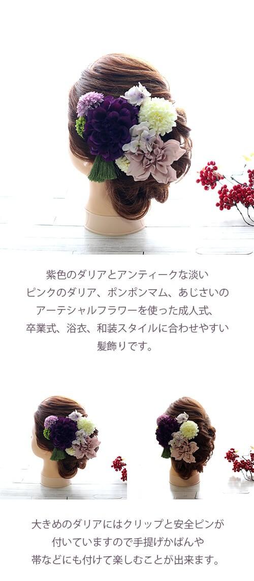 和スタイル紫のダリアの髪飾り 正月 成人式 和装 浴衣 lpm0093 商品イメージ0