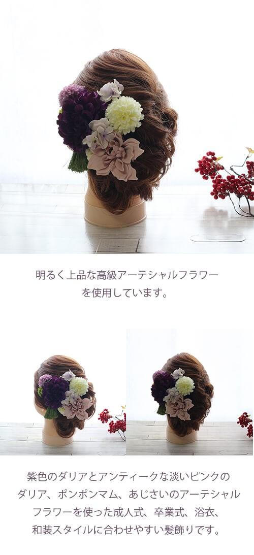 和スタイル紫のダリアの髪飾り 正月 成人式 和装 浴衣 lpm0093 商品イメージ1