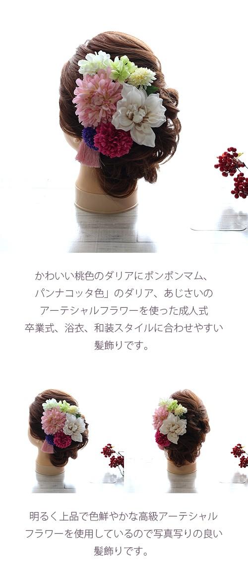 和スタイル桃色のダリアの髪飾り 正月 成人式 和装 浴衣 lpm0094 商品イメージ0