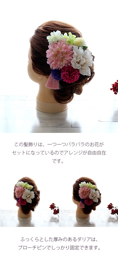 和スタイル桃色のダリアの髪飾り 正月 成人式 和装 浴衣 lpm0094 商品イメージ1