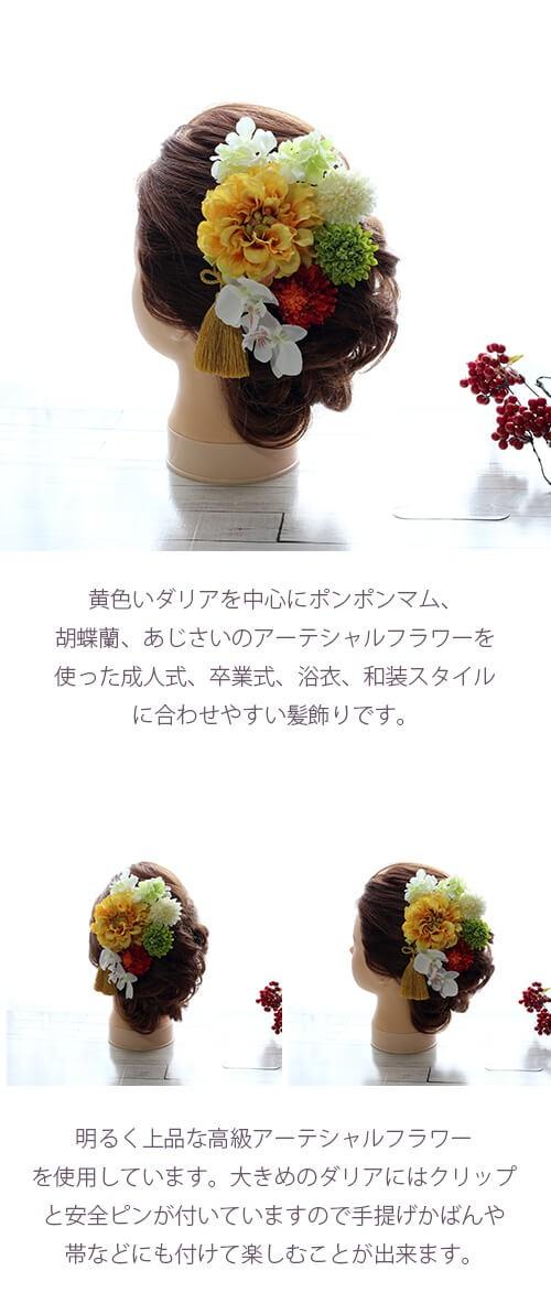 和スタイル黄色のダリアの髪飾り 正月 成人式 和装 浴衣 lpm0095 商品イメージ0