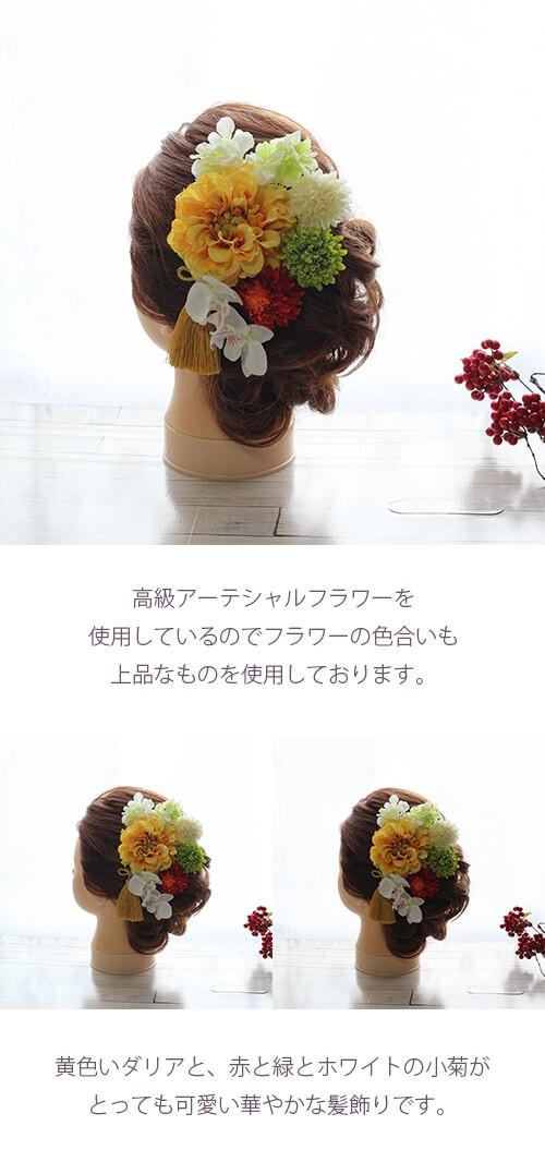 和スタイル黄色のダリアの髪飾り 正月 成人式 和装 浴衣 lpm0095 商品イメージ1
