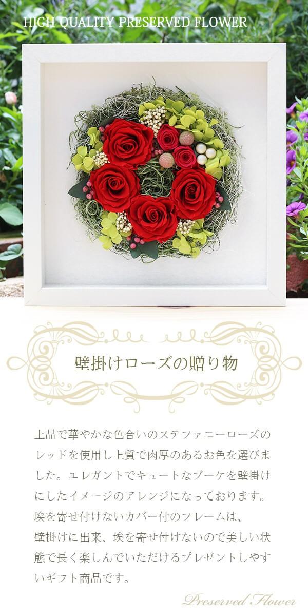 赤い上品なローズのプリザギフト壁掛け lpm0096 商品イメージ0