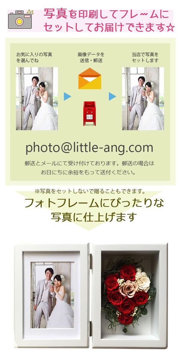 プリザ木製Mサイズフォトフレーム「ルージュ」lpm0101 商品イメージ1