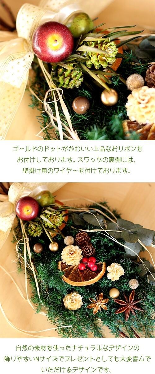 プリザーブドフラワー縦型クリスマスリース スワッグlpm0103 商品イメージ1