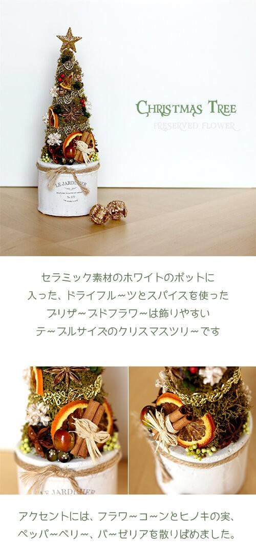 プリザーブドフラワー ホワイトポットのクリスマスツリー lpm0104 商品イメージ0