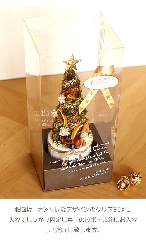 プリザーブドフラワー ホワイトポットのクリスマスツリー lpm0104 商品イメージ2