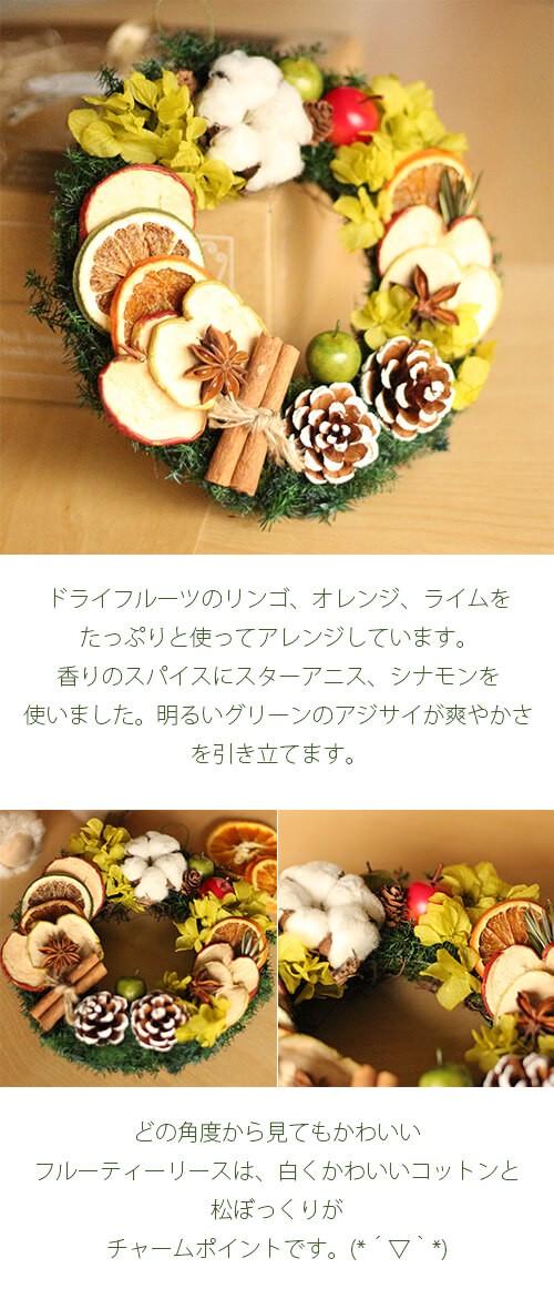 クリスマスリース「フルーティー」 lpm0105 商品イメージ1