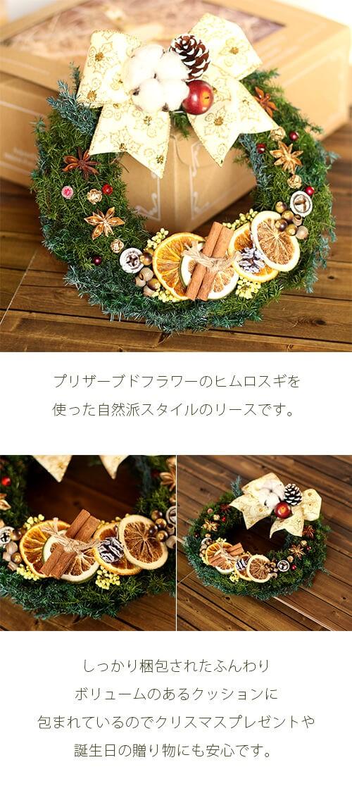 白いリボンのオレンジとスパイスのクリスマスリース lpm0108 商品イメージ1