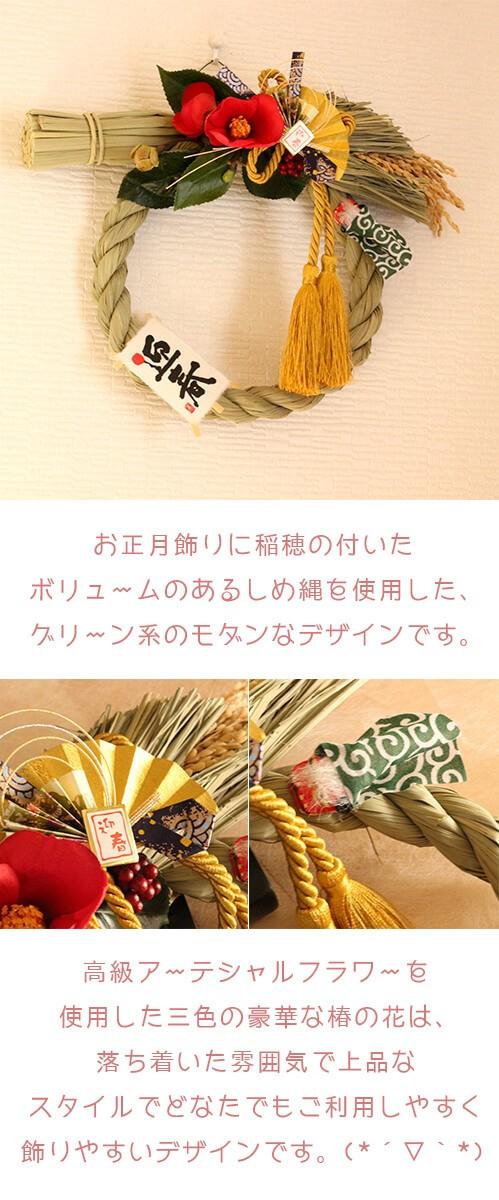 お正月稲穂付き赤い椿のしめ縄 lpm0109 商品イメージ0