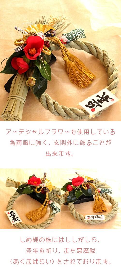 お正月稲穂付き赤い椿のしめ縄 lpm0109 商品イメージ1