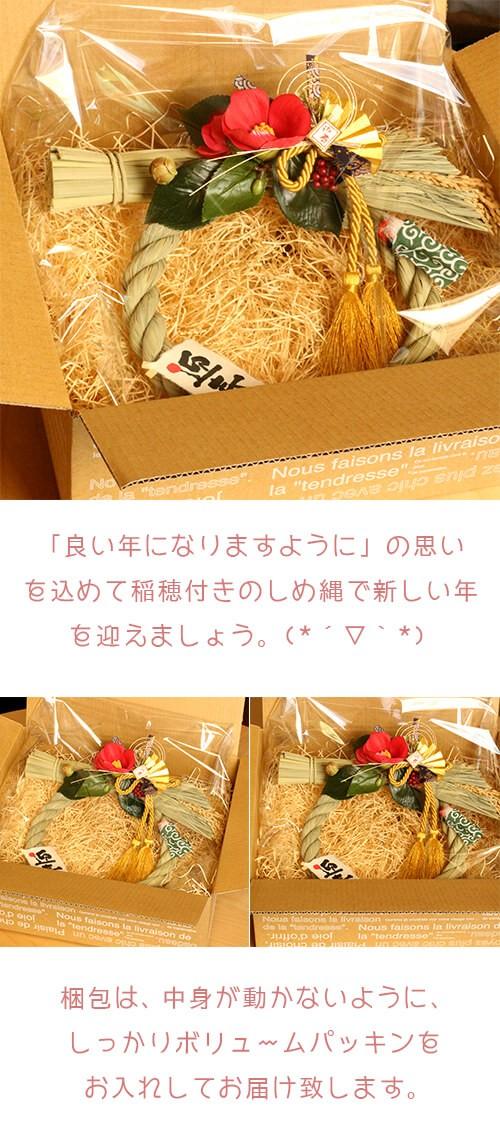 お正月稲穂付き赤い椿のしめ縄 lpm0109 商品イメージ2
