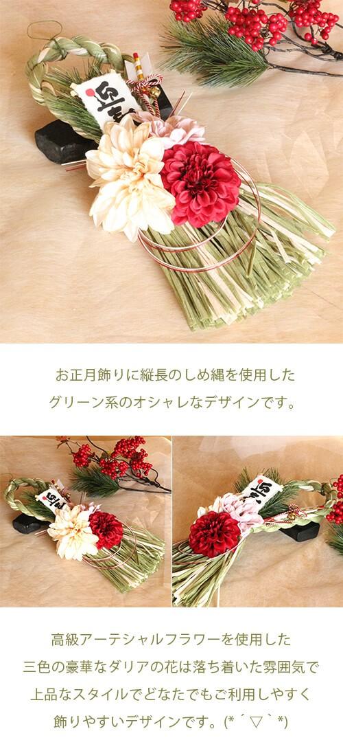 お正月たて長3色のダリアのしめ縄 lpm0110 商品イメージ0