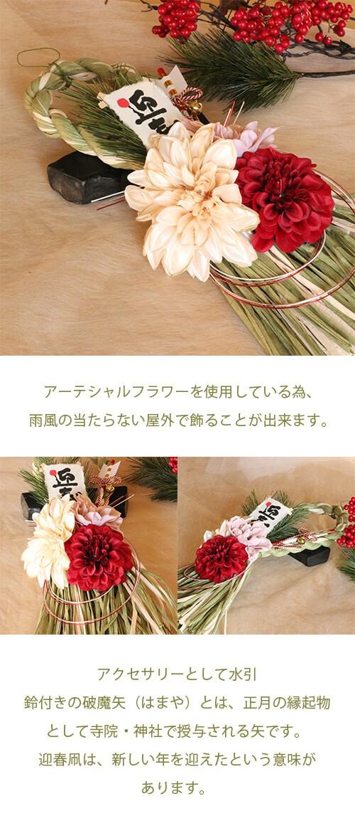 お正月たて長3色のダリアのしめ縄 lpm0110 商品イメージ1