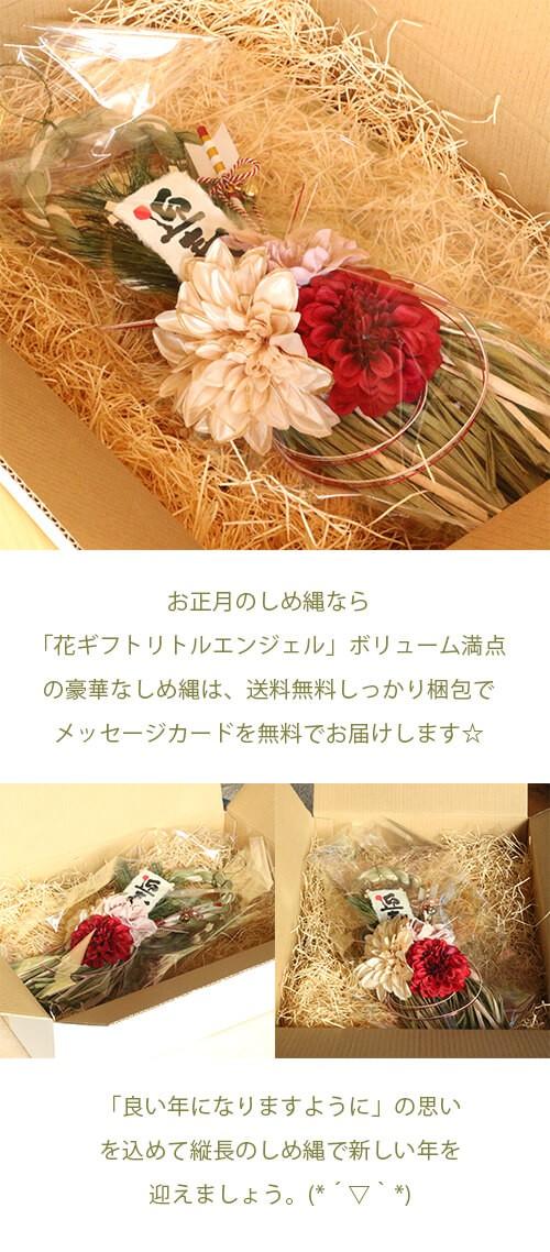 お正月たて長3色のダリアのしめ縄 lpm0110 商品イメージ2