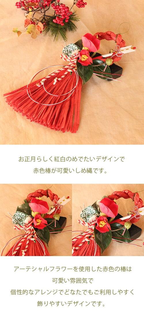 お正月たて長赤い椿と獅子頭のしめ縄 lpm0111 商品イメージ0