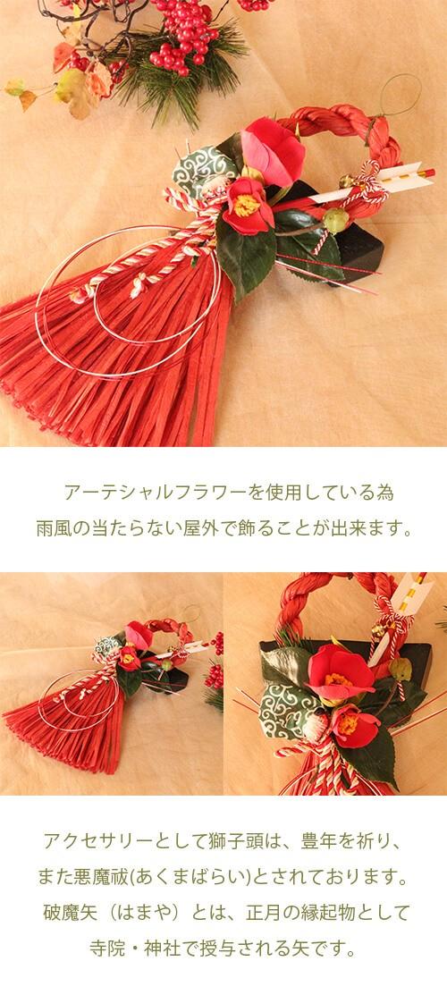 お正月たて長赤い椿と獅子頭のしめ縄 lpm0111 商品イメージ1