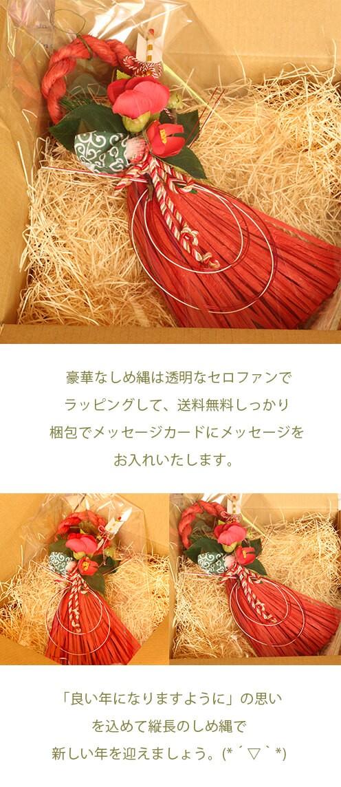 お正月たて長赤い椿と獅子頭のしめ縄 lpm0111 商品イメージ2