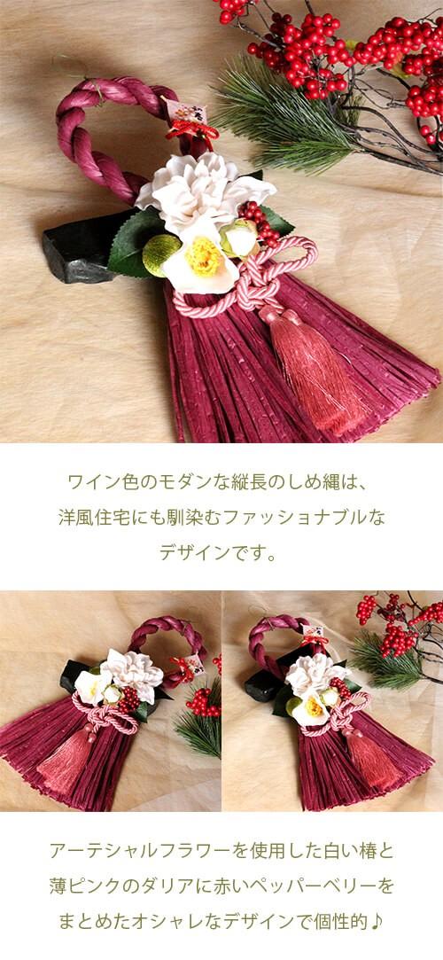 お正月縦長白いダリアと椿のしめ縄(ワイン)lpm0112 商品イメージ0