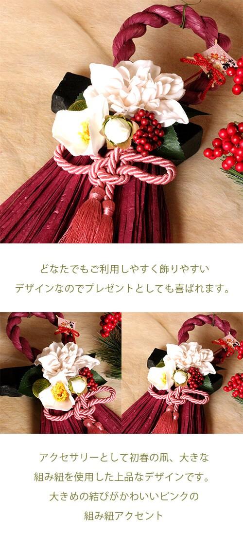 お正月縦長白いダリアと椿のしめ縄(ワイン)lpm0112 商品イメージ1