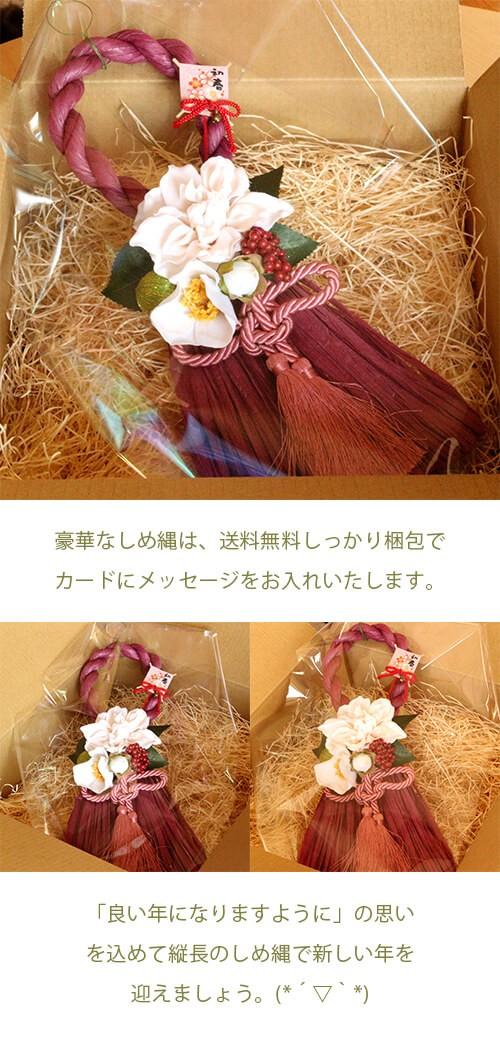 お正月縦長白いダリアと椿のしめ縄(ワイン)lpm0112 商品イメージ2