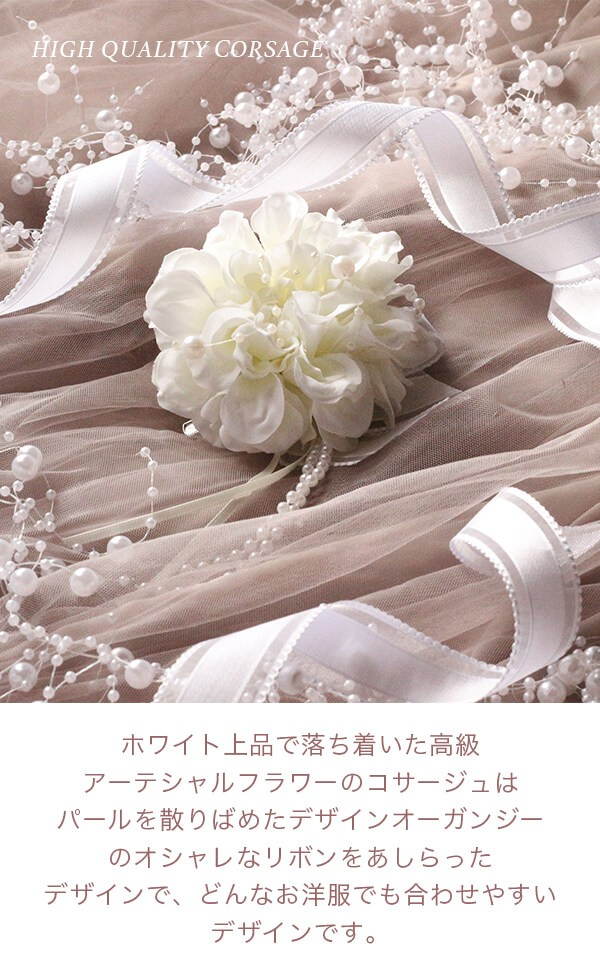 入学式・卒業式・結婚式にピッタリ♪ホワイトのダリアのコサージュ lpm0113 商品イメージ0