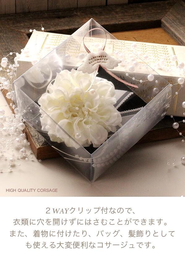 入学式・卒業式・結婚式にピッタリ♪ホワイトのダリアのコサージュ lpm0113 商品イメージ1