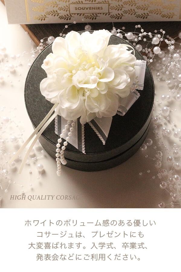入学式・卒業式・結婚式にピッタリ♪ホワイトのダリアのコサージュ lpm0113 商品イメージ2