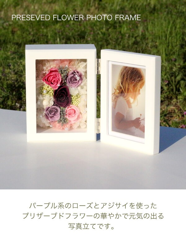 木製フォトフレームパープル系ローズシンフォニー 誕生日 敬老の日 結婚祝い  lpm0115 商品イメージ0