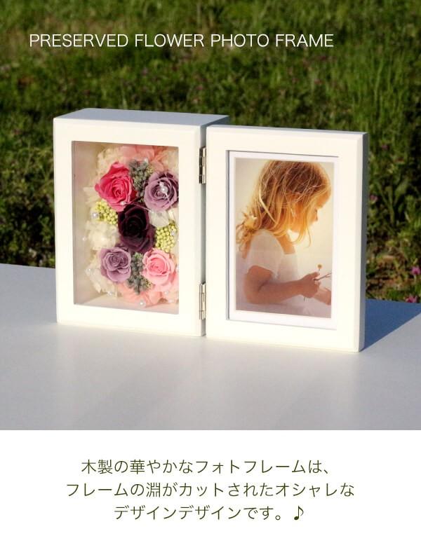 木製フォトフレームパープル系ローズシンフォニー 誕生日 敬老の日 結婚祝い  lpm0115 商品イメージ1