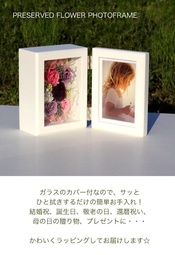 木製フォトフレームパープル系ローズシンフォニー 誕生日 敬老の日 結婚祝い  lpm0115 商品イメージ2