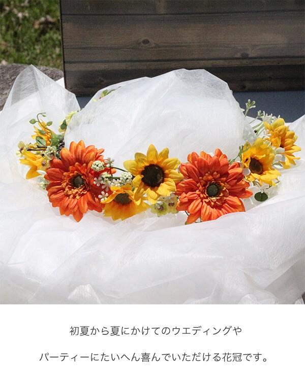 ガーベラとひまわりの花冠 lpm0122 商品イメージ0