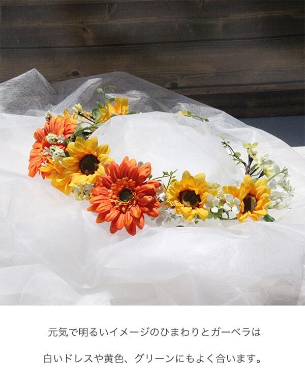 ガーベラとひまわりの花冠 lpm0122 商品イメージ1