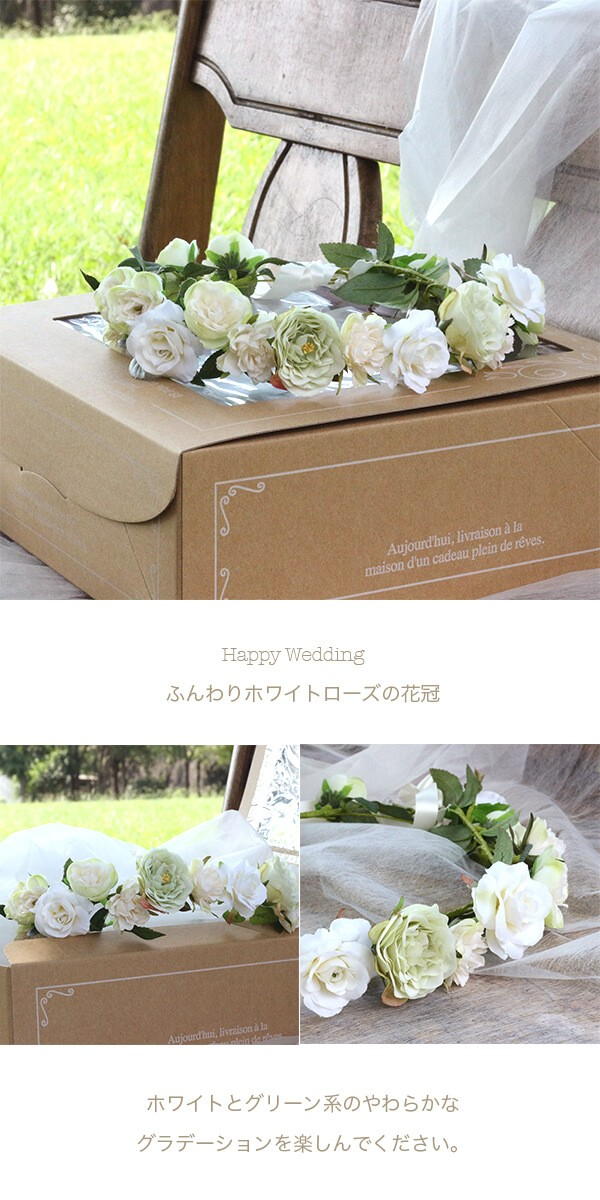 Happy Wedding ふんわりホワイトローズの花冠 商品イメージ0