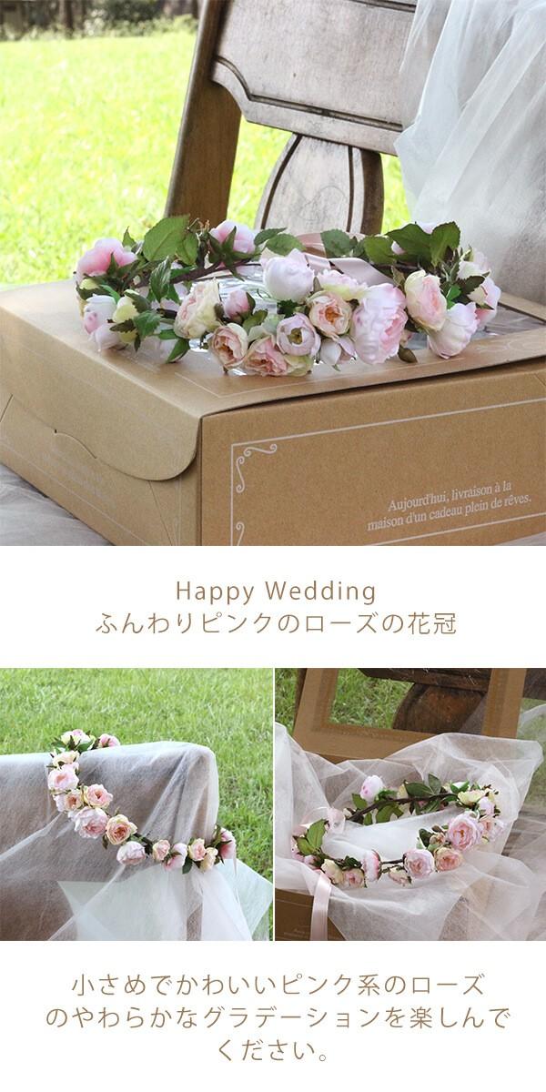 Happy Wedding  ふんわりピンクローズの花冠  商品イメージ0