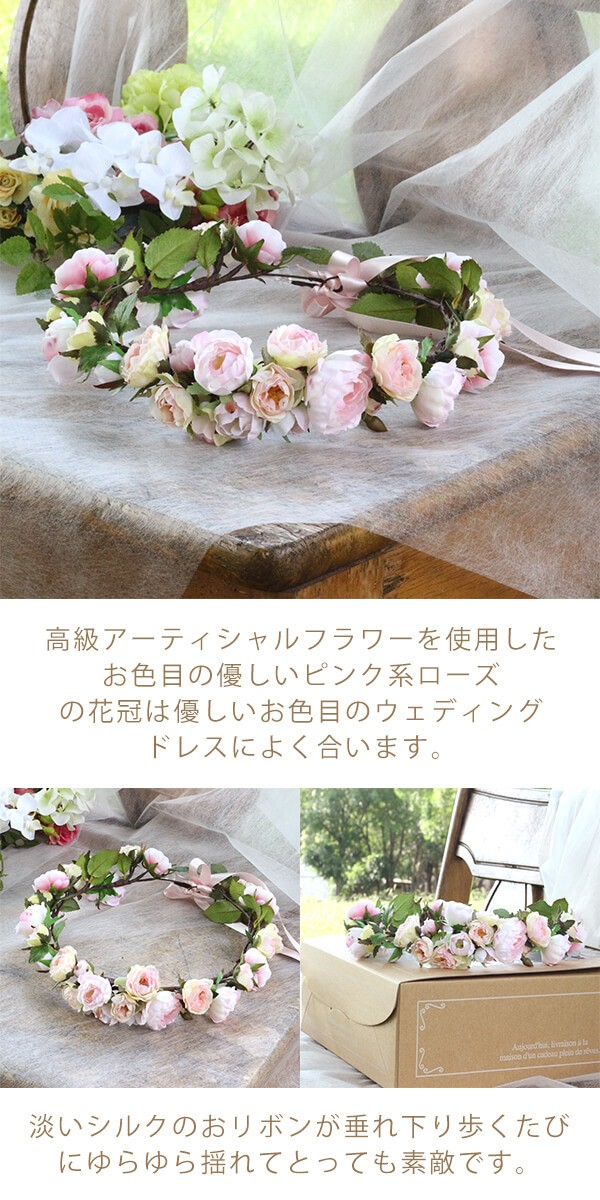 Happy Wedding  ふんわりピンクローズの花冠  商品イメージ1