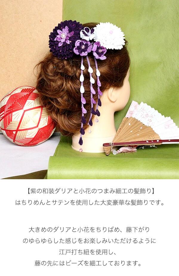 紫のダリアと小花のつまみ細工の髪かざり 商品イメージ0