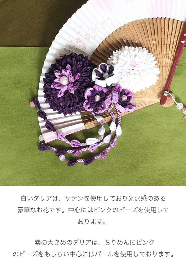 紫のダリアと小花のつまみ細工の髪かざり 商品イメージ1