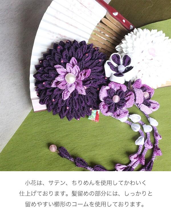 紫のダリアと小花のつまみ細工の髪かざり 商品イメージ2