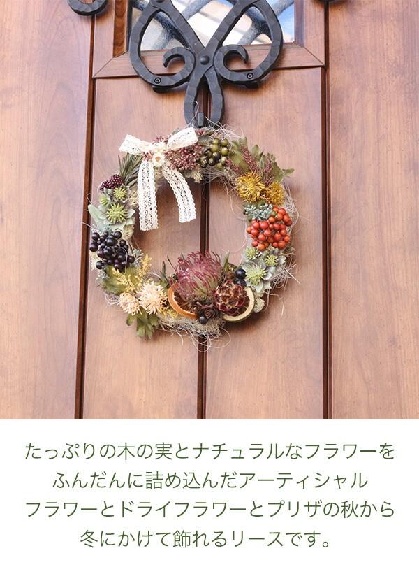 秋から冬の木の実たっぷりのピンクッションリース 商品イメージ0