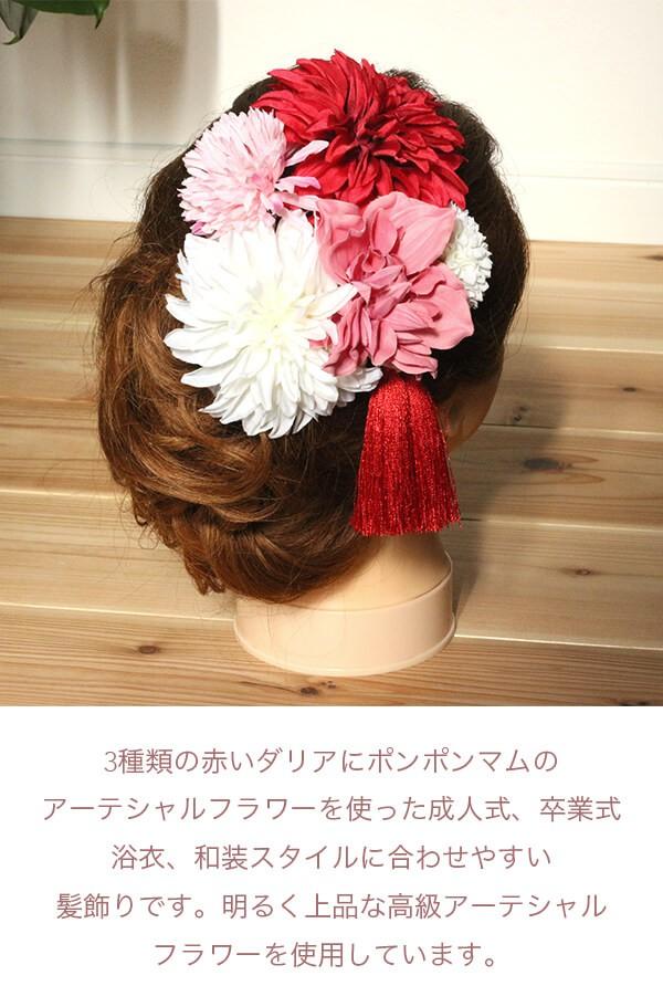 和スタイル赤とピンクの髪かざり 商品イメージ0