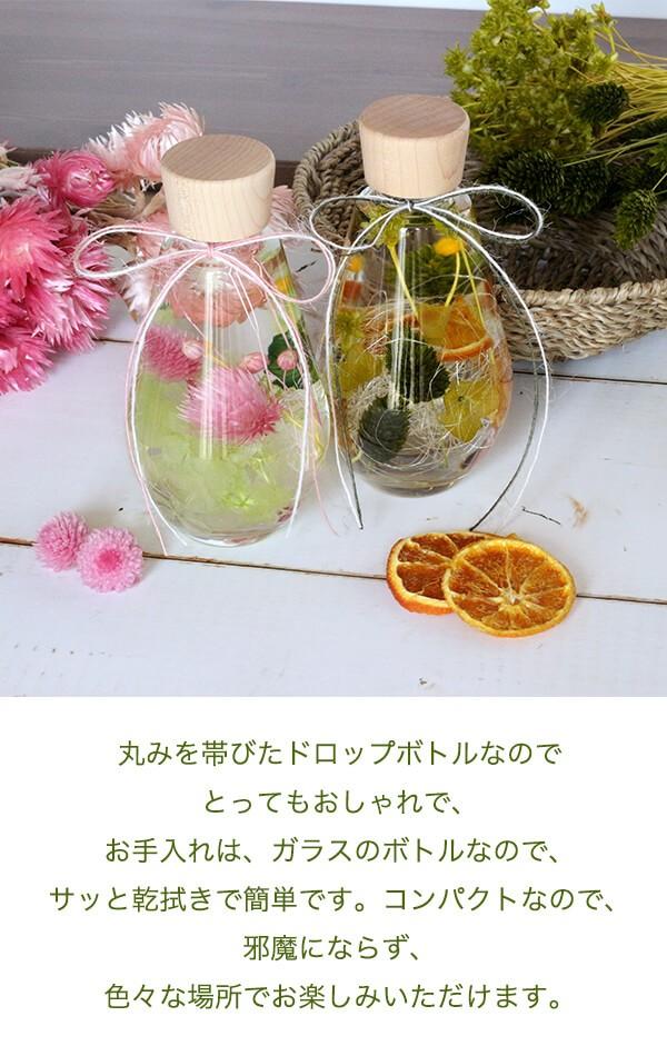 ハーバリウムギフト ドロップボトル オレンジ&グリーン 商品イメージ1