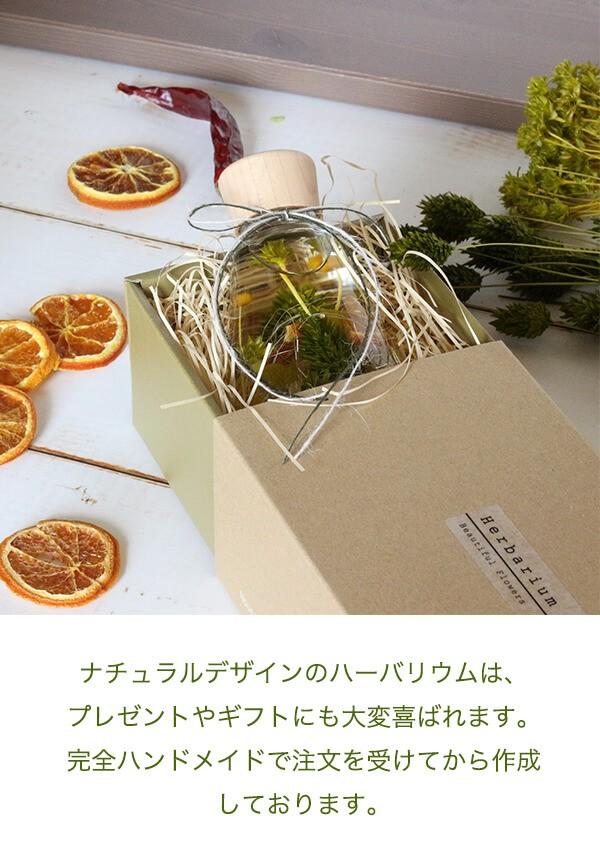 ハーバリウムギフト ドロップボトル オレンジ&グリーン 商品イメージ2