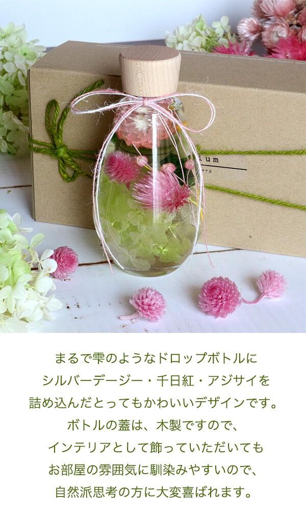 ハーバリウムギフト ドロップボトル ピンク 商品イメージ0