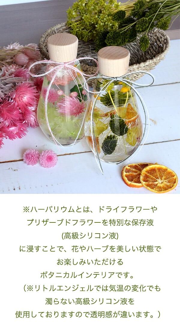 ハーバリウムギフト ドロップボトル ピンク 商品イメージ1