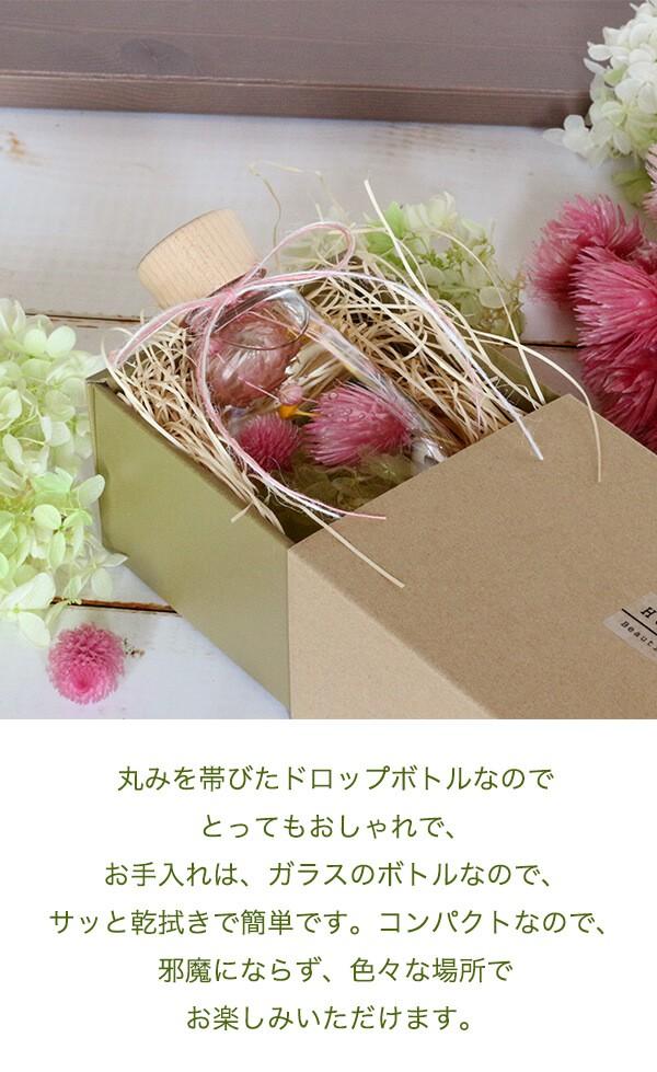 ハーバリウムギフト ドロップボトル ピンク 商品イメージ2